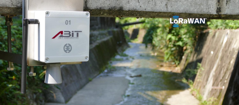 IoTを地域防災に活用した小さな河川水位監視水害対策システム<br><br> 八王子市内の小さな河川に水位計測デバイスを設置し<br> 内蔵する超音波センサーで水位を5分ごとに測定<br> 測定データの送信にLoRaWANを活用<br> 官民学一体で実証実験を進めています<BR>